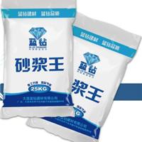 供应大连蓝钻砂浆王,13898431320