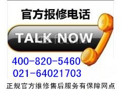 上海华帝燃气灶售后服务客服电话《百度查询指定维修站》