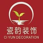 东莞市瓷韵装饰材料有限公司
