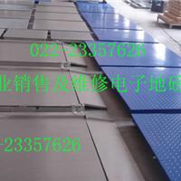 供应天津小型电子地磅(500kg~10t)