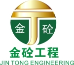 南昌金砼建筑工程有限公司