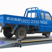 供应天津电子地磅1吨~150吨