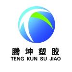 泰安腾坤塑胶有限公司