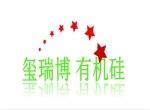 武汉市玺瑞博有机硅材料有限公司