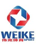 广州伟克体育设备有限公司