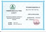 生产资格证书