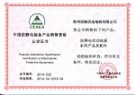 销售资格证书
