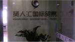 广州市贤人汇国际贸易有限公司
