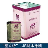 供应壁立特JS聚合物水泥防水涂料