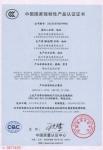 强制产品认证