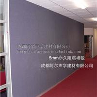 阿尔声学 永阻燃吸声墙毯 5mm 灰色条纹