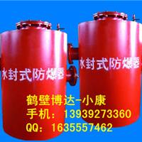 供应山西水封式防爆器技术指导