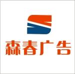 重庆森春广告有限公司