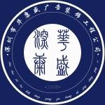 深圳市华康盛广告装饰工程有限公司