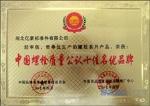 中国螺栓质量公认十佳名优品牌