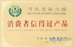 河北省第六届消费者信得过产品