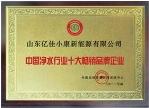 中国净水行业十大畅销品牌企业