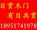 南京木门,南京木门厂,南京橱柜门