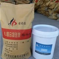 上海荣达信双组份聚合物砂浆厂家