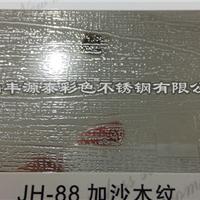 供应不锈钢木纹压花板