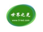 深圳世界之光科技有限公司