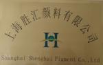 上海胜汇颜料有限公司