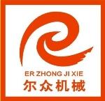 广州尔众机械设备有限公司