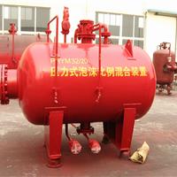 供应压力式泡沫比例混合装置PHYM64/80
