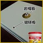 手工净化板聚氨酯胶,玻镁板粘岩棉