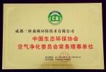 中国生态环保协会空气净化委员会常务理事