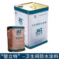 壁立特供应高性能环保型卫生间防水涂料