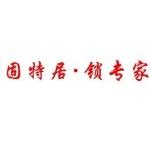 四川固特居商贸有限公司