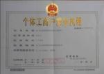 深圳绿色健木家居有限公司