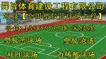 上海舜旨体育建设工程有限公司