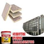 供应外墙保温一体板胶 水泥板粘岩棉聚氨酯