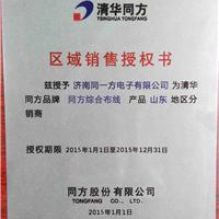 清华同方综合布线产品分销商授权牌