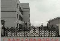 广州市贺元金属丝网有限公司
