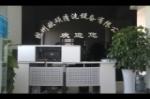 杭州欧硕清洗设备有限公司