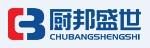 北京厨邦盛世厨房设备有限公司