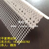 供应夏博PVC保温护角网,玻璃纤维保温护角