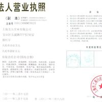 上海昊九实业有限公司