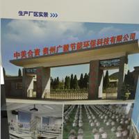 贵州广毅节能环保材料销售有限公司