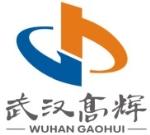 武汉市高辉工贸有限公司