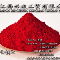 氧化铁红 红粉 颜料粉 氧化铁颜料 供应贵州
