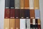 临沂市艾木装饰材料有限公司