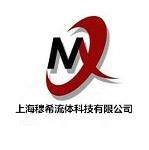 上海穆希流体科技有限公司