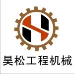 济宁昊松机械有限公司