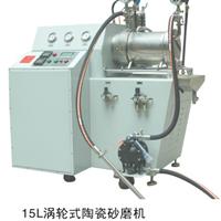 广东厂商供应15L涡轮式陶瓷砂磨机