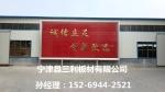 宁津县三利板材有限公司