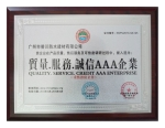 国家诚信AAA企业证书